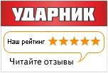 Читайте отзывы покупателей и оценивайте качество магазина